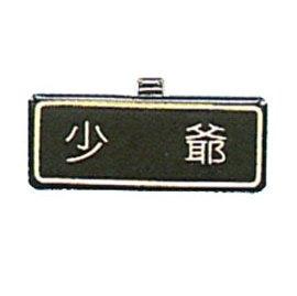 【新潮指示標語系列】胸牌-少爺AT-26/個