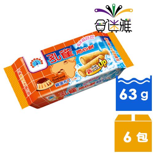 【免運直送】孔雀捲心餅-雞蛋布丁 63g*6包 -02