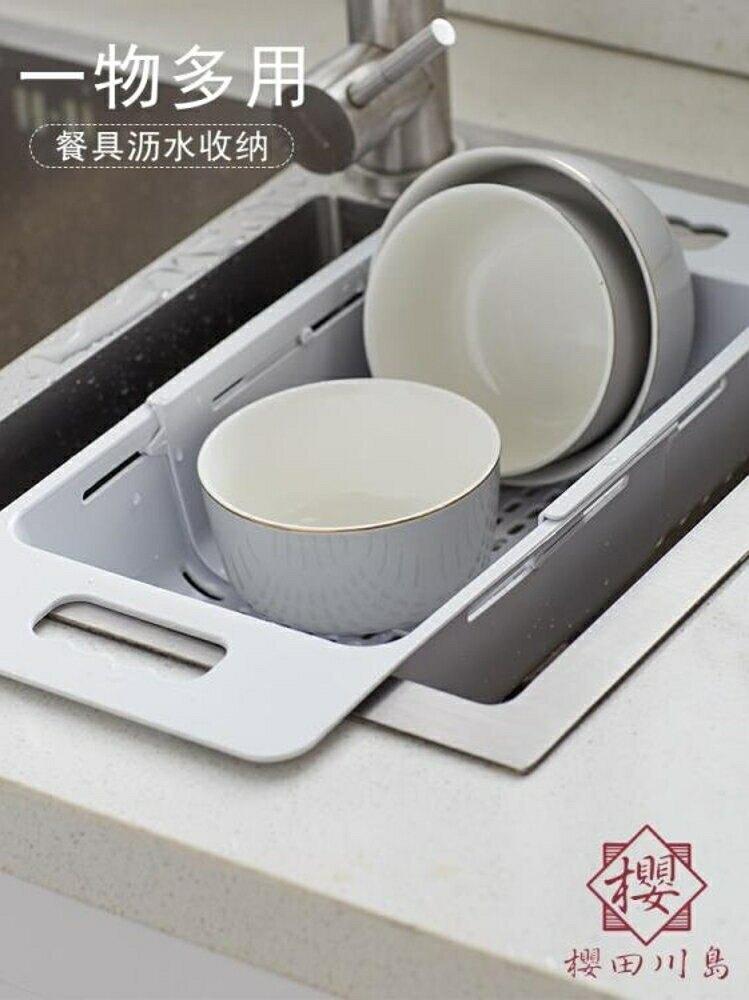 水槽置物架瀝水籃碗架碗筷碗碟收納洗菜盆可伸縮放【櫻田川島】