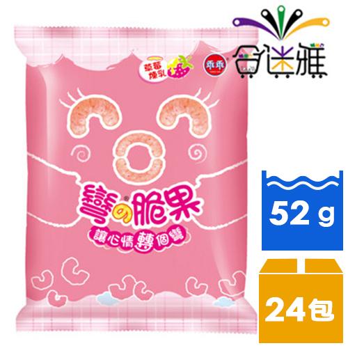 【免運直送】乖乖彎的脆果52g-草莓煉乳口味(12包/箱)*2箱 -02