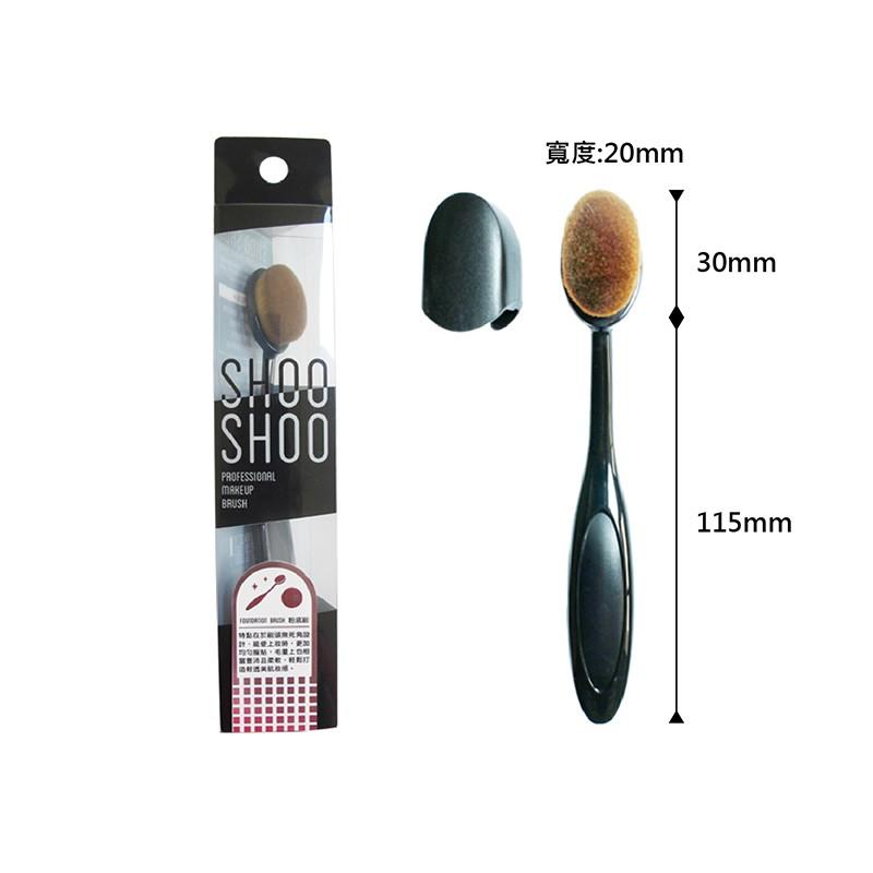 【SHOOSHOO】貝麗瑪丹 牙刷型粉底修容刷 1入