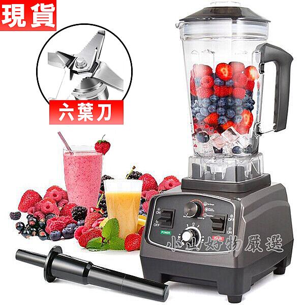 現貨 110V沙冰機營養鮮果料理機破壁機商用奶茶店破壁榨果汁料理刨冰機家用冰沙機 傑森型男館