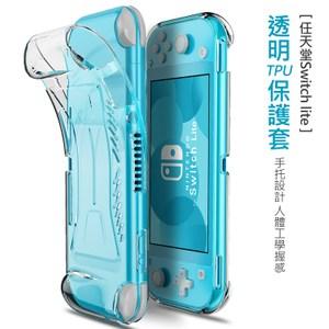 Nintendo任天堂 Switch Lite TPU保護套 握把軟套透明
