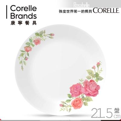 【美國康寧 CORELLE】薔薇之戀8吋平盤 (108-ROS-LP)