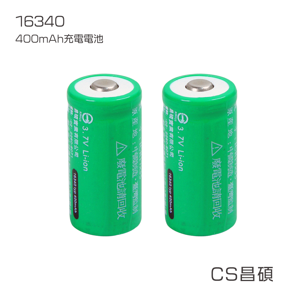 CS昌碩 16340 充電電池(2入) 400mAh/顆