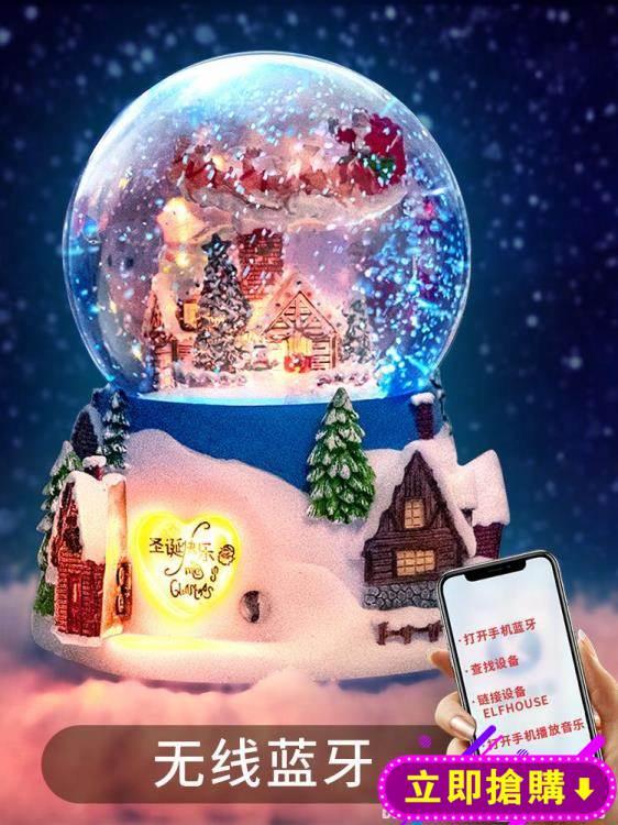圣誕節禮物水晶球音樂盒旋轉八音盒送女朋友創意生日禮物女生 免運