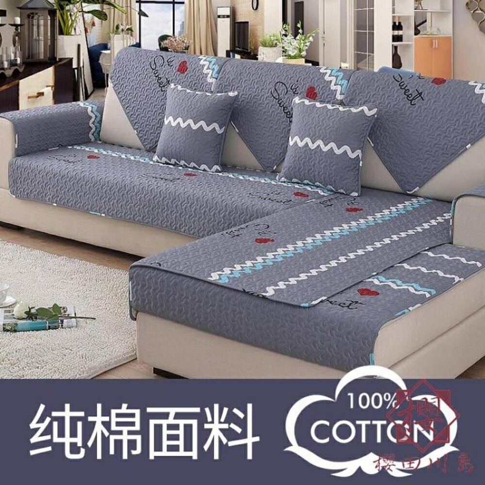 全包沙發套罩全蓋布沙發墊子通用防滑簡約純棉靠背巾【櫻田川島】