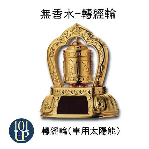 【UP101】轉經輪-無香水轉經輪(車用太陽能)(BUDA-13)