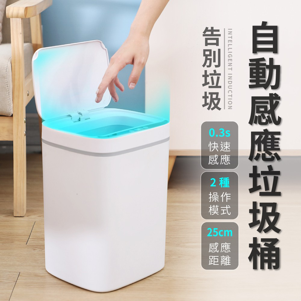 【IDEA】方款開蓋靜音智能感應垃圾桶13L