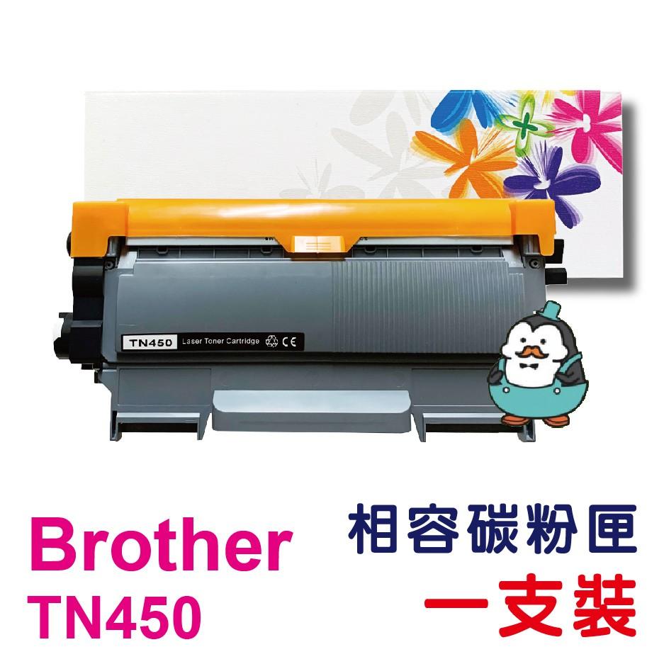 兄弟Brother TN450 裸裝1入全新副廠碳粉匣 TN-450.HL2220D.450.2220 現貨含稅