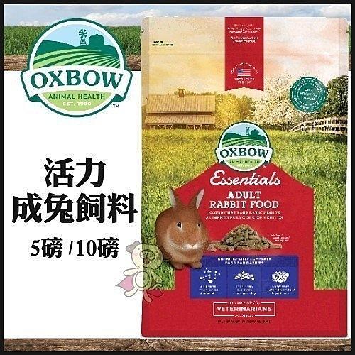 *KING WANG*美國OXBOW活力成兔配方飼料5磅( 2.27kg)