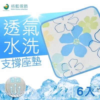 【格藍傢飾】透氣水洗支撐座墊-比漾(6入組)