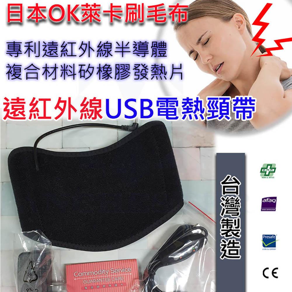 台灣製 遠紅外線USB電熱頸帶 GMP認證工廠所製造