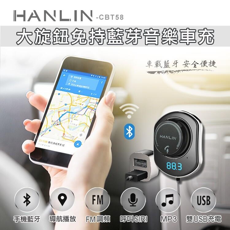 hanlin cbt58 大旋鈕免持藍芽音樂車充