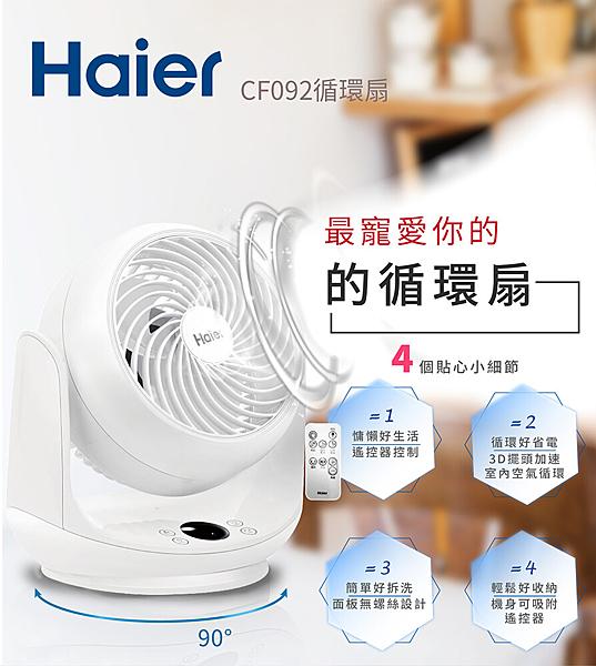 【Haier海爾】真360° 9吋空氣循環扇CF092 9段風量可遙控 冷氣對流效果加強 省電幫手 台灣110V