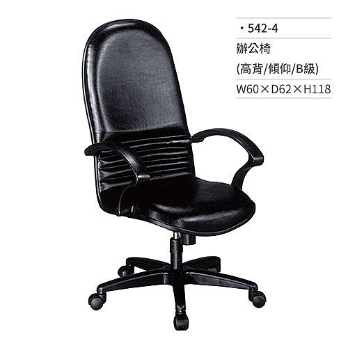 高級辦公椅(高背/有扶手/傾仰/B級)542-4 W60×D62×H118