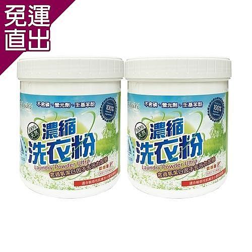 AiLeiYi 濃縮洗衣粉 1kg(2罐/組)【免運直出】