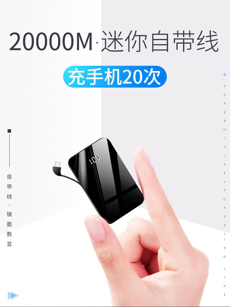 行動電源 移動電源20000毫安現貨24小時快出充電寶大容量便攜超薄快充 蘋果/安卓手機通用現貨