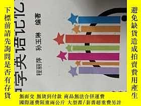 二手書博民逛書店罕見中學英語記憶法Y25717 程麗萍 孫玉琳 著 吉林文史出版