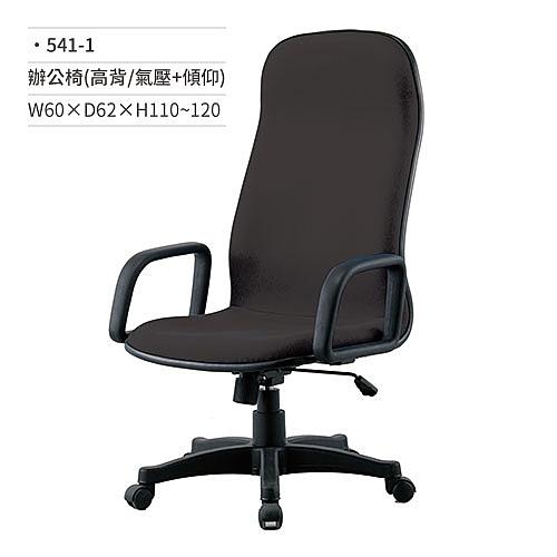 高級辦公椅(高背/有扶手/氣壓+傾仰)541-1 W60×D62×H110~120