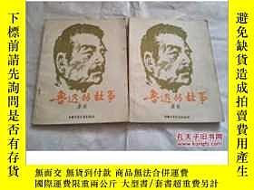 二手書博民逛書店罕見《魯迅的故事》1990年6月1版3印Y205811 唐弢 中