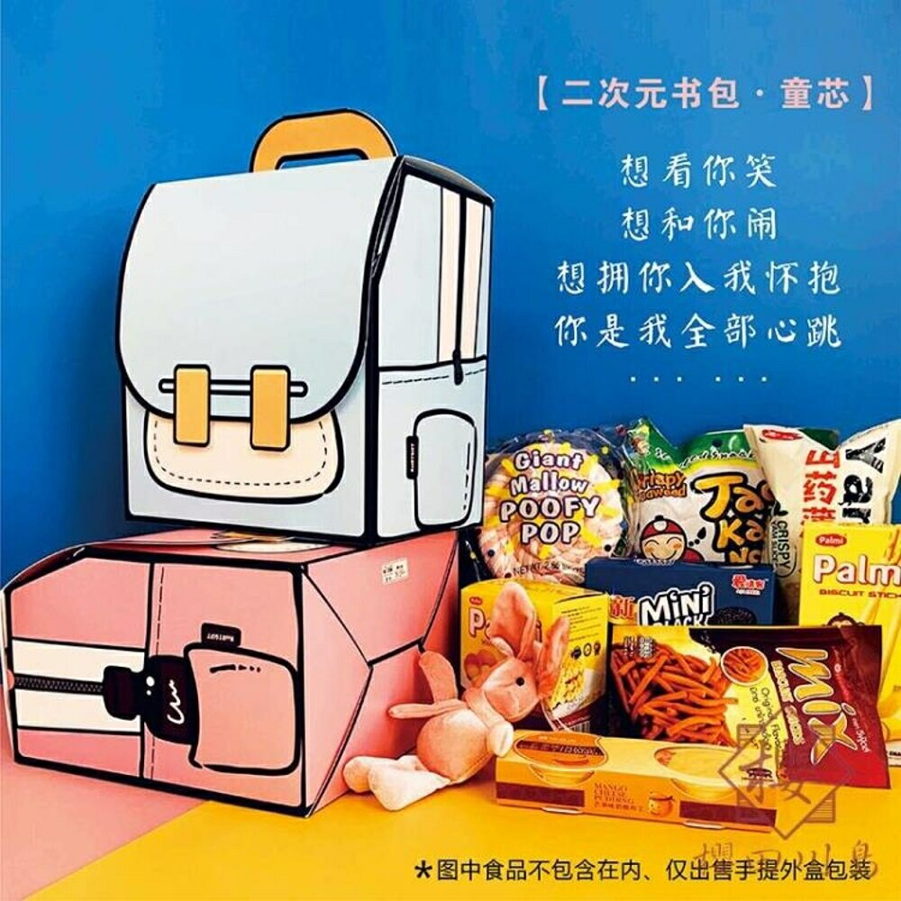 2個裝 禮品袋書包形創意包裝盒立體書包禮物盒【櫻田川島】