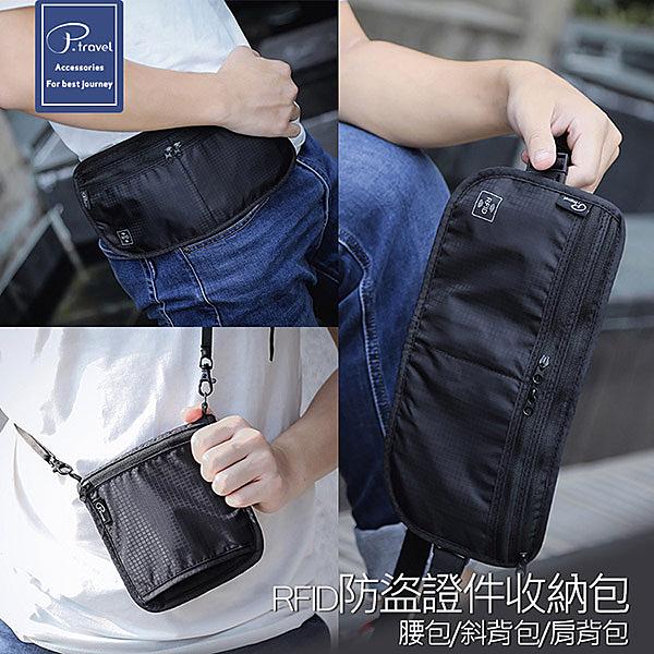 RFID防盜證件收納包(黑色)