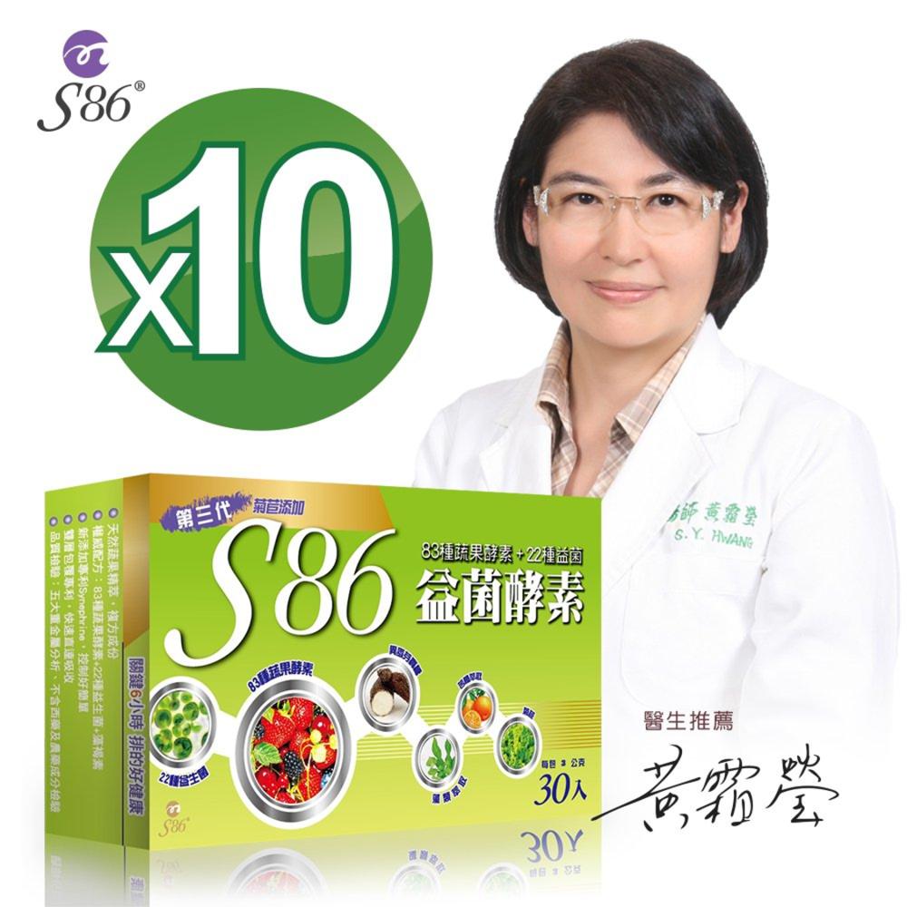 S86 益菌酵素第三代10盒入 (黃霜瑩醫生推薦)