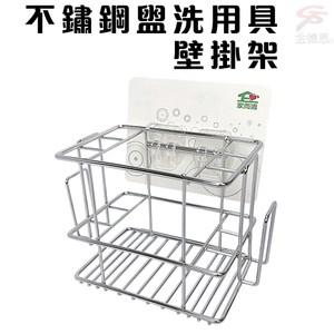 金德恩 台灣製造 盥洗用具不鏽鋼壁掛放置收納架/免釘免鑽易貼系列組