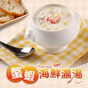 【愛上新鮮】螯蝦海鮮濃湯6包組(200g±5%/包)