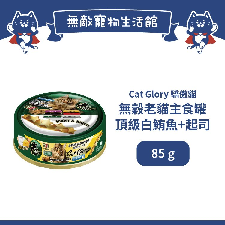 Cat Glory 驕傲貓無穀老貓主食罐-頂級白鮪魚+起司 85g