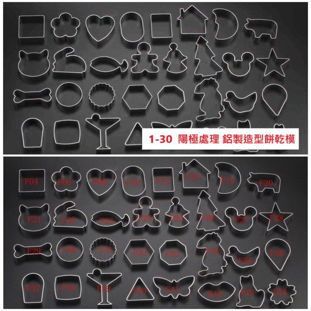 【嚴選&現貨】1-30 餅乾模 陽極鋁合金餅乾模 乳酪蛋糕模 慕斯圈 鳳梨酥模 曲奇餅乾模 造型工具 造型模 烘焙工具