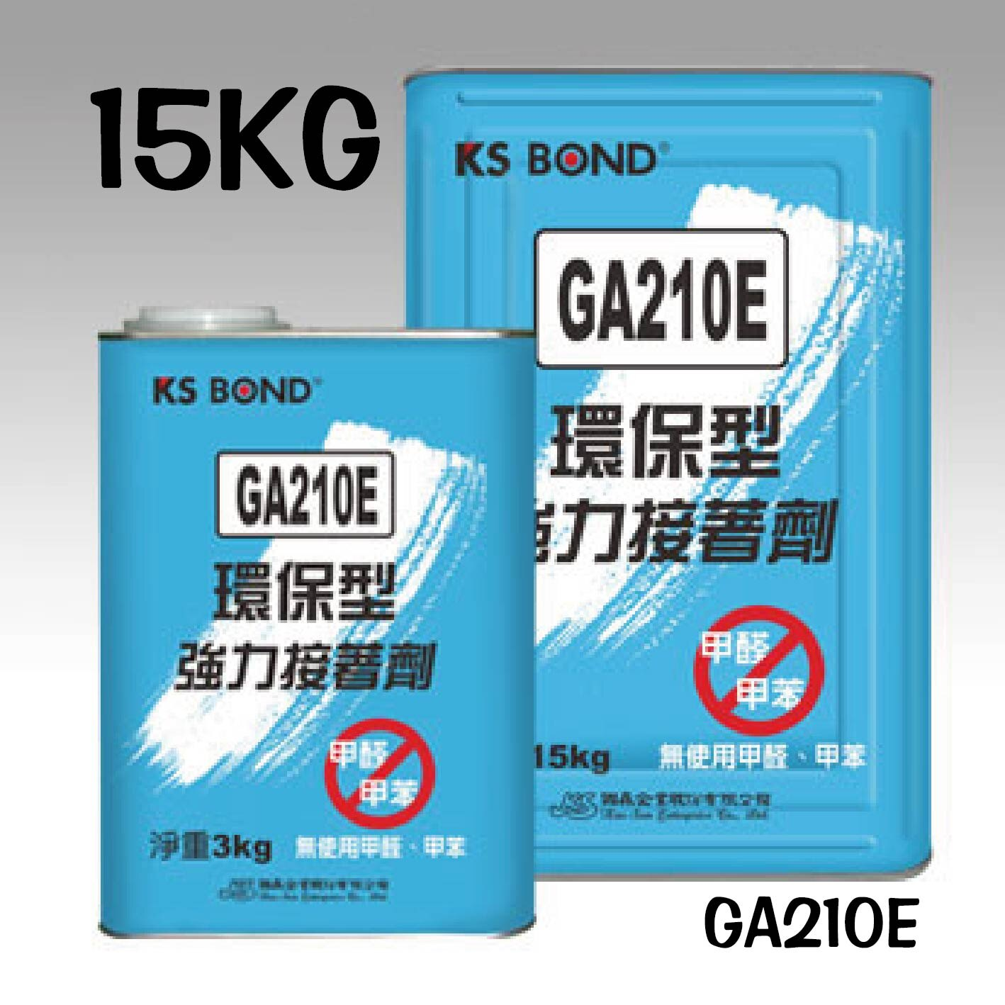 KS BOND 環保型 GA210E  強力接著劑 (塗膠) 15KG/桶