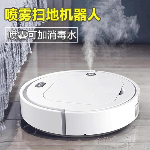 智慧掃地機器人充電家用全自動掃吸拖噴霧一體清潔灰塵毛發吸塵器YYP 新年特惠