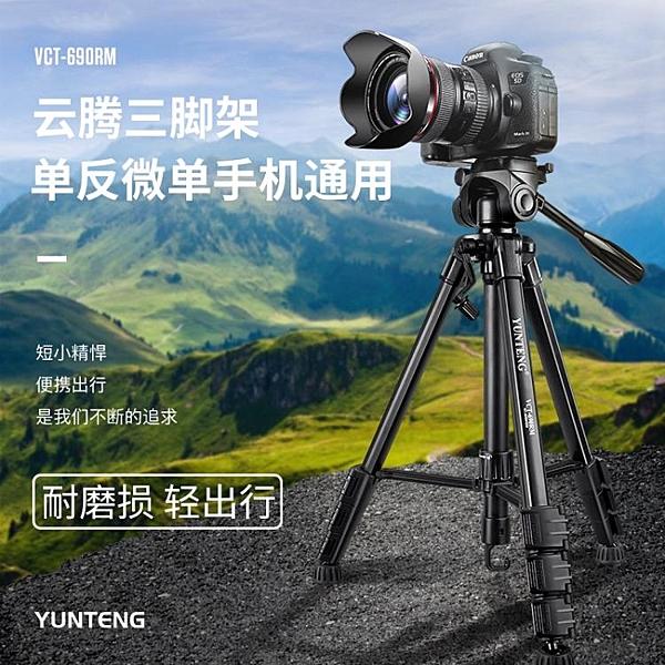 雲騰690三腳架單反微單相機架手機視頻直播拍照戶外旅游便攜3角架 青木鋪子