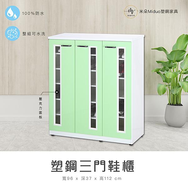 【米朵Miduo】3.2尺塑鋼三門鞋櫃 壓克力門片 防水塑鋼家具