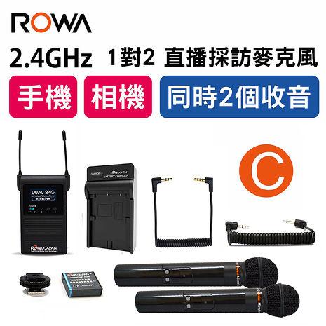 ROWA JAPAN 2401S-C 直播必備 手機/相機/攝錄器材 專用 收音神器 一對二 採訪無