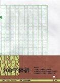 加新 112705C 500字稿紙(摺)(30束/包)