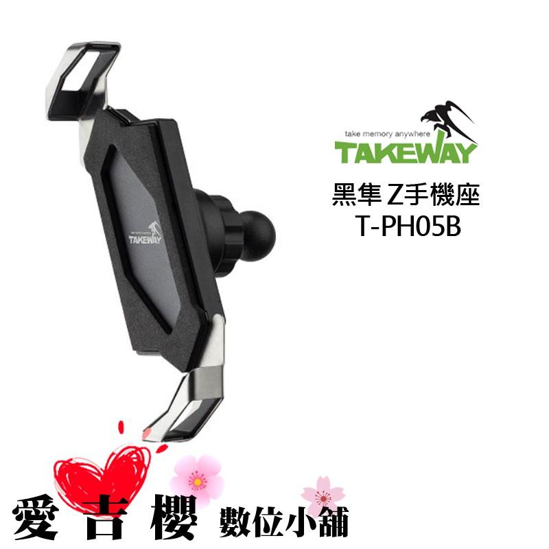 TAKEWAY T-PH05B 黑隼 Z手機座 全新 暗黑 手機座 台灣製 PH05 通用版 厚殼款 適用 LA系列專用