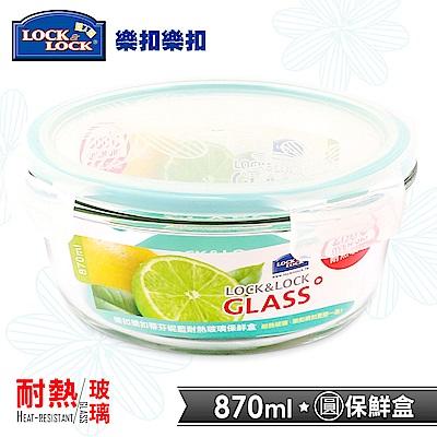 樂扣樂扣蒂芬妮藍耐熱玻璃保鮮盒-圓形870ML(8H)