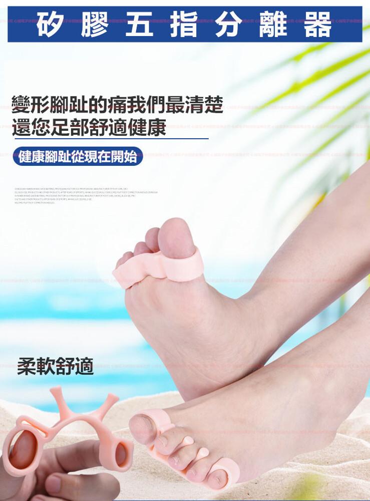 親膚舒適款 第三代專業級美腿分趾套