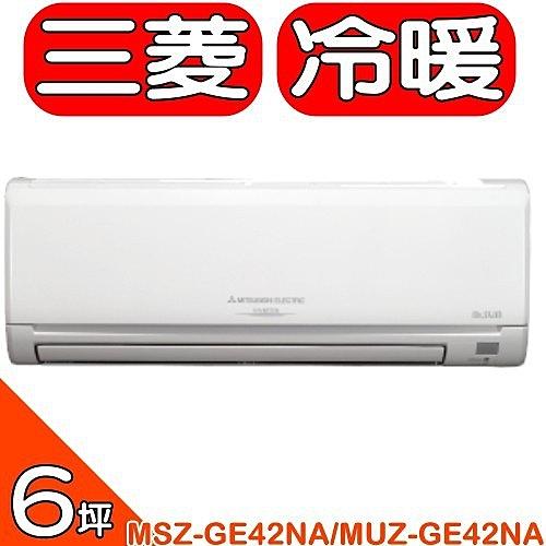 《全省含標準安裝》三菱【MSZ-GE42NA/MUZ-GE42NA】變頻冷暖分離式冷氣6坪