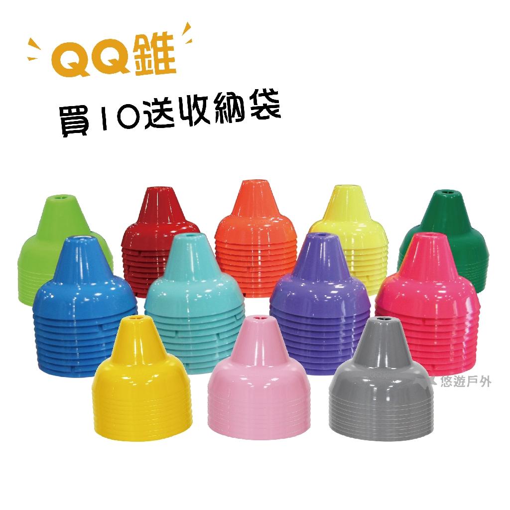 營釘警示錐 QQ錐 安全營釘罩 幸福錐 營繩三角錐 營釘蓋 搭配青蛙燈 營繩燈 警示燈(買10送袋)