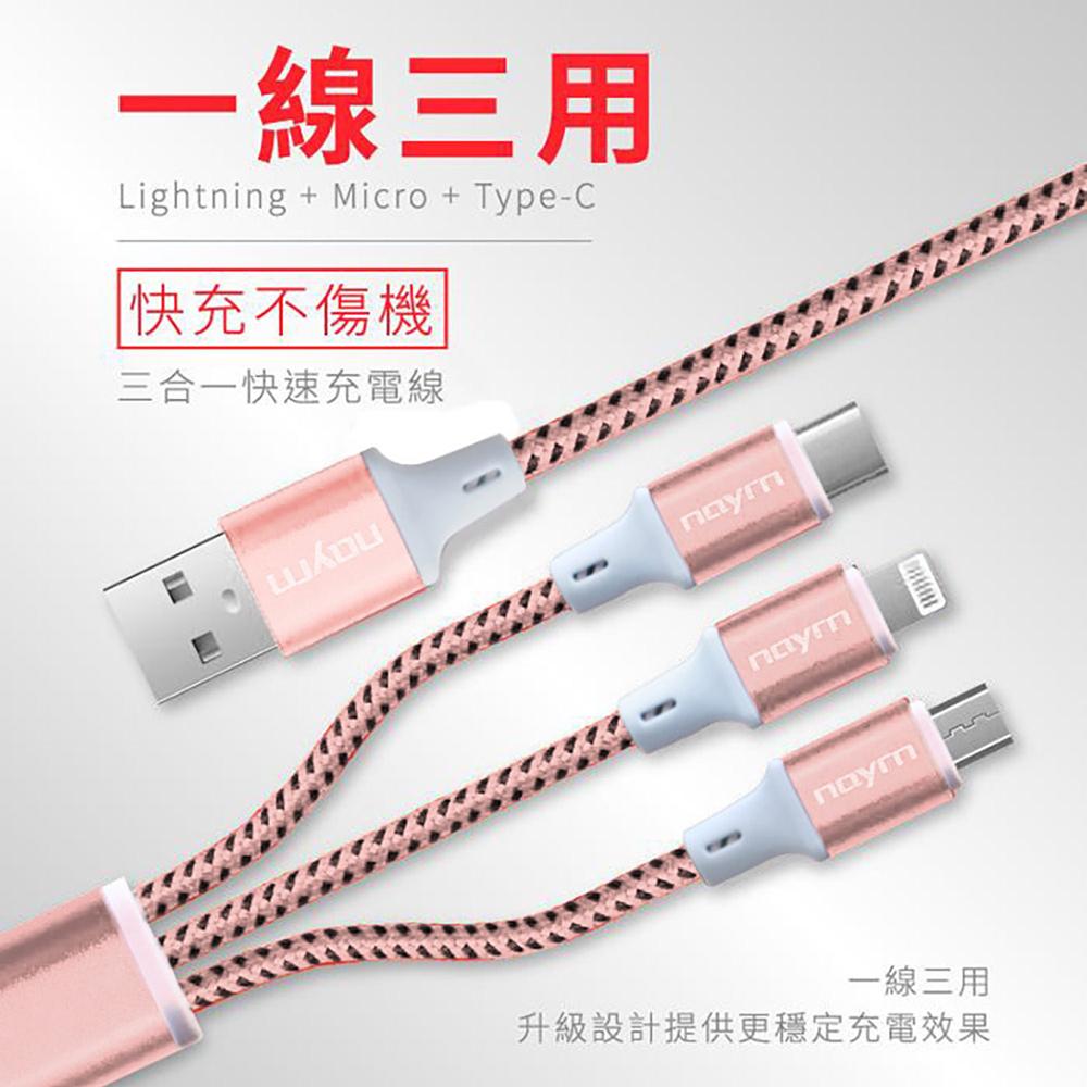 Micro USB Type-C iPhone 三合一鋁合金快充傳輸線 PVC環保材質 升級體驗 充電超快速