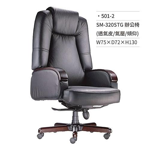 主管辦公椅(透氣皮/有扶手/氣壓式+傾仰)501-2 W75xD72xH130