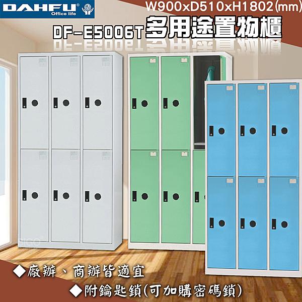 【台灣製】大富 DF-E5006T多用途置物櫃 附鑰匙鎖(可換購密碼鎖) 衣櫃 員工櫃 置物櫃