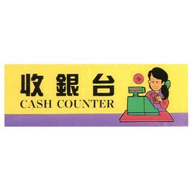 【新潮指示標語系列】TK大型彩色貼牌-收銀台TK-928/個