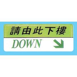 【新潮指示標語系列】AS彩色吊掛貼牌 請由此下樓AS-162/個