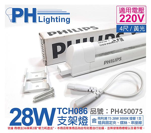 PHILIPS飛利浦 T5 28W 830 黃光 220V TCH086 支架燈 層板燈 第三代(含線) _ PH450075