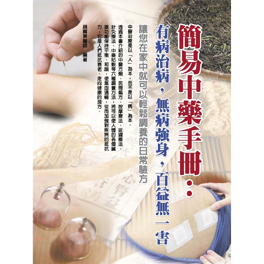 《華志文化》簡易中藥手冊:有病治病,無病強身,百益無一害[9折]